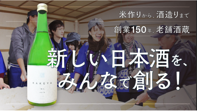 世界初?! 500人で田植えから、新しい日本酒5,000本を老舗酒蔵で造る!